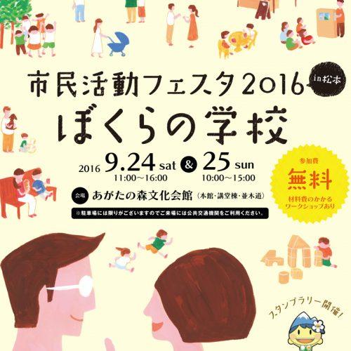 松本市民活動フェスタ 告知ポスター・チラシ