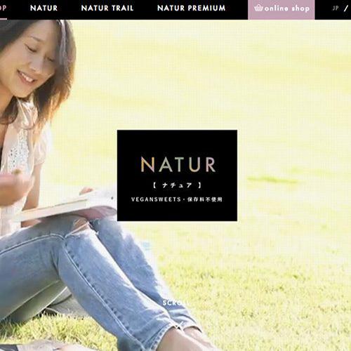 ナチュア WEBサイト